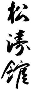 Japanese Kanji (characters)